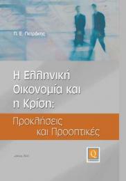 Η Ελληνική Οικονομία και η Κρίση: Προκλήσεις και Προοπτικές
